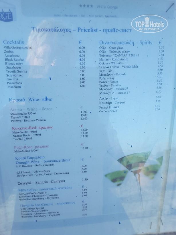 Готель, Кассандра, Греція, Villa George Hotel Apartments